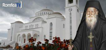 Πανηγυρικός Εσπερινός του Αγίου Πορφυρίου στο Μήλεσι (ΒΙΝΤΕΟ)
