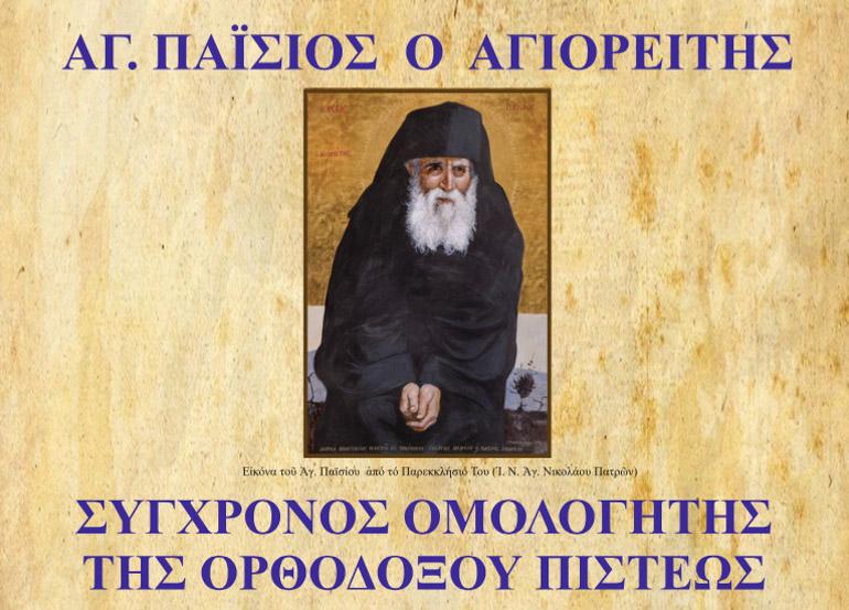 Απαντήσεις για το φυλλάδιο του Αγίου Παϊσίου c302dbb3bfb