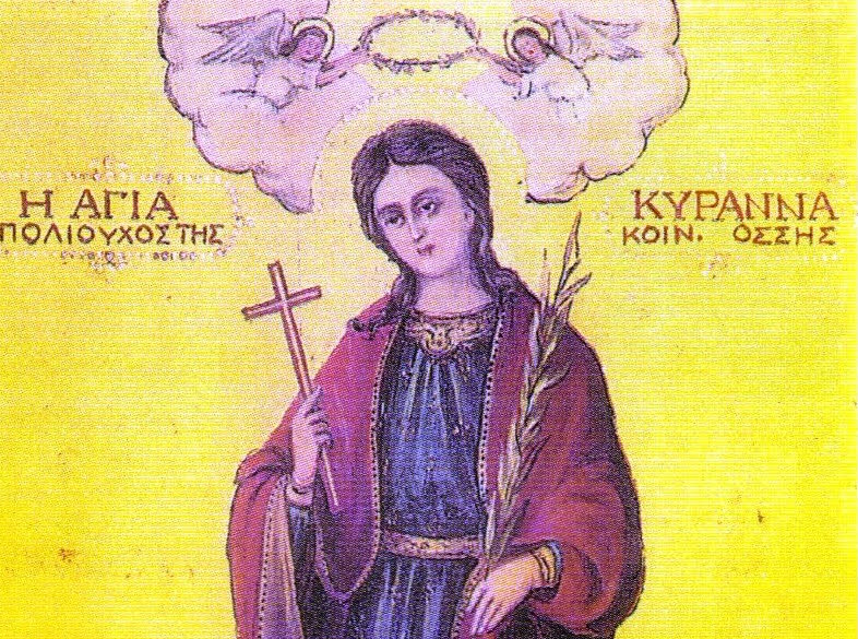 agia-kyranna
