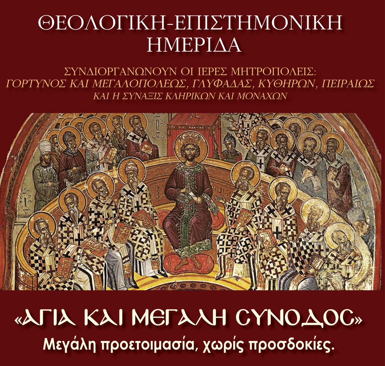 http://www.romfea.gr/images/article-images/2016/03/romfea/arxiepiskopos_prosfiges/synedrio1.jpg
