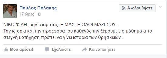 polakis1