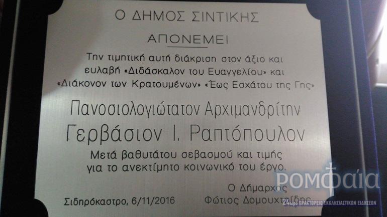 raptopoulos-8