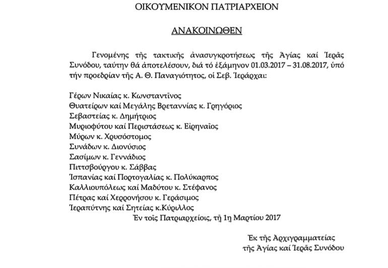 anakoinothen-1