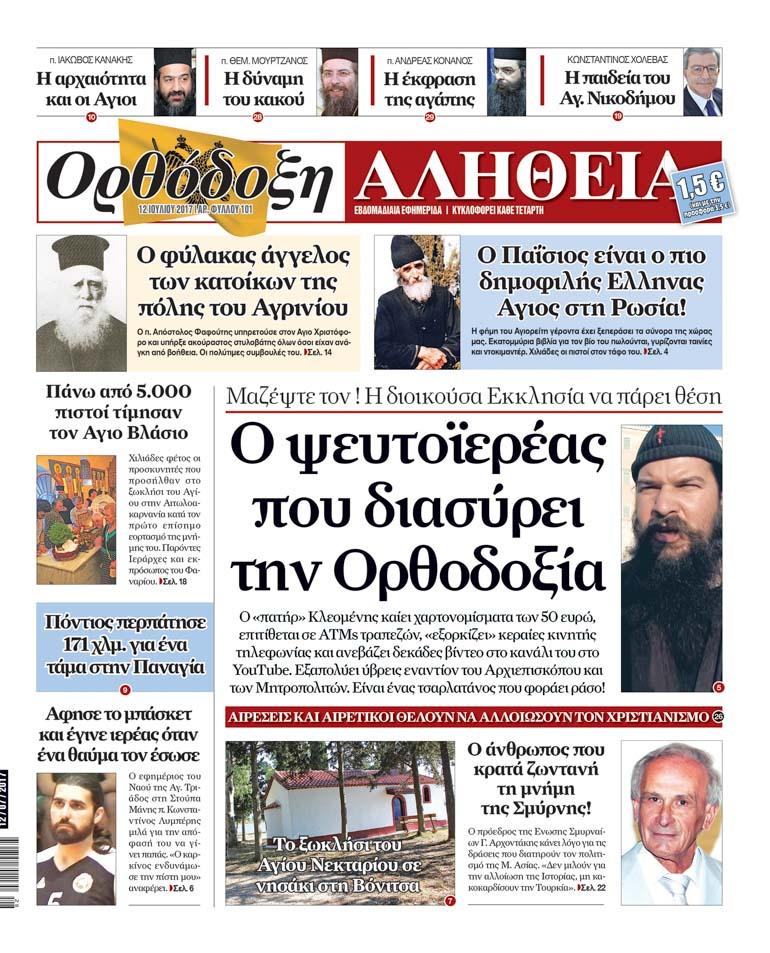 orth alitheia31 05
