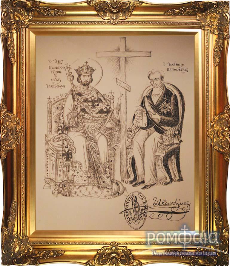 londino kapodistrias 1