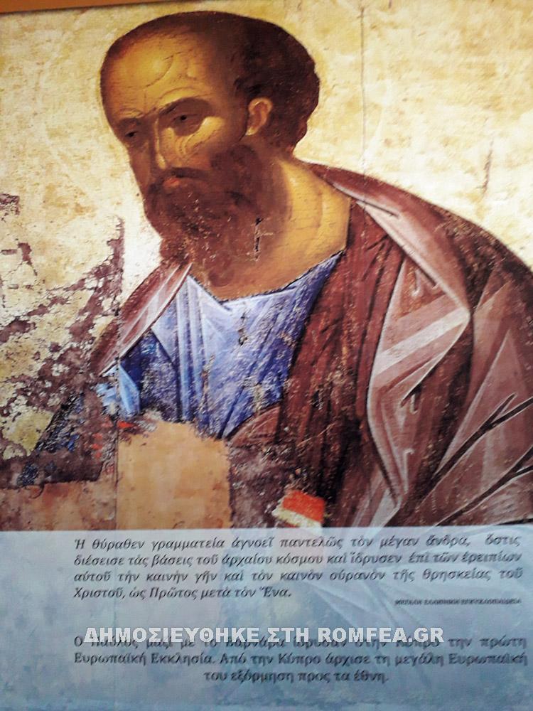 pafos ekthesi 1
