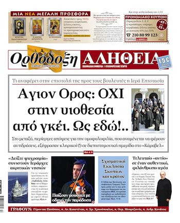 orthodox protoselido
