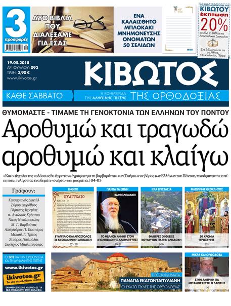 kibotos