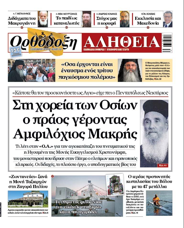 orthodoxi alitheia 1