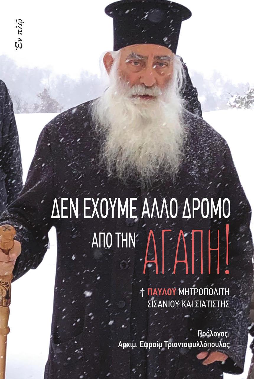 prodimosieusi_siatistis.jpg
