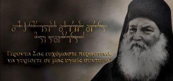 24ωρη προσευχή για την ανάρρωση του Γέροντα Εφραίμ Βατοπαιδινού