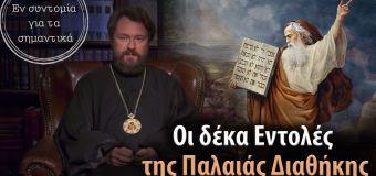''Εν συντομία για τα σημαντικά'' | Οι δέκα Εντολές της Παλαιάς Διαθήκης