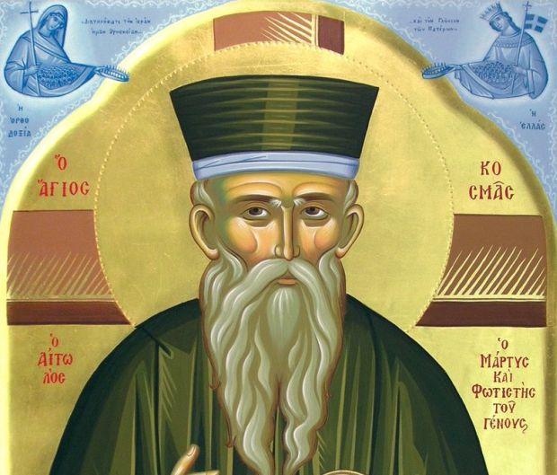 Εγκώμιο προς τον Άγιο Κοσμά τον Αιτωλό»