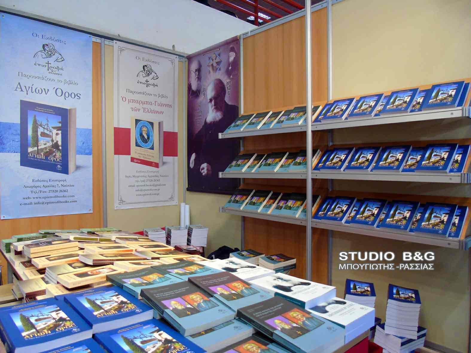 Ο Μητροπολίτης Αργολίδος στην 14η Διεθνή Έκθεση Βιβλίου Θεσσαλονίκης