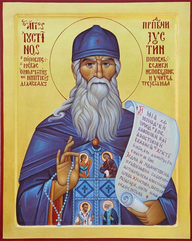 Αποτέλεσμα εικόνας για πατήρ Ιουστίνος Πόποβιτσ