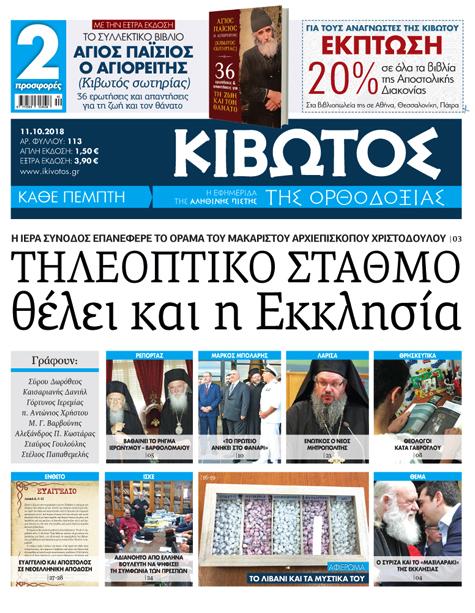 kivotos orthodoxias