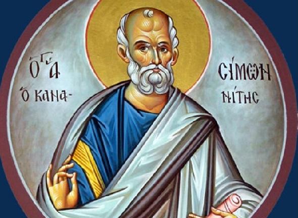 Ο Απόστολος Σίμων ο Κανανίτης ή Ζηλωτής