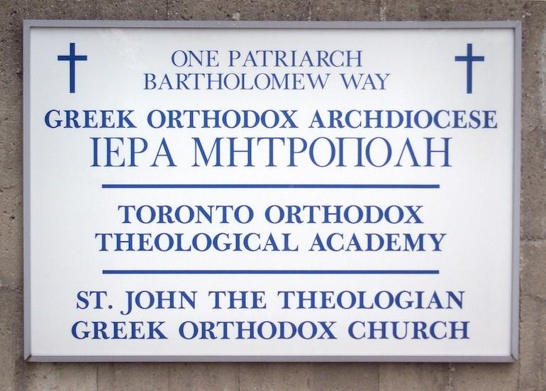 theologiki toronto