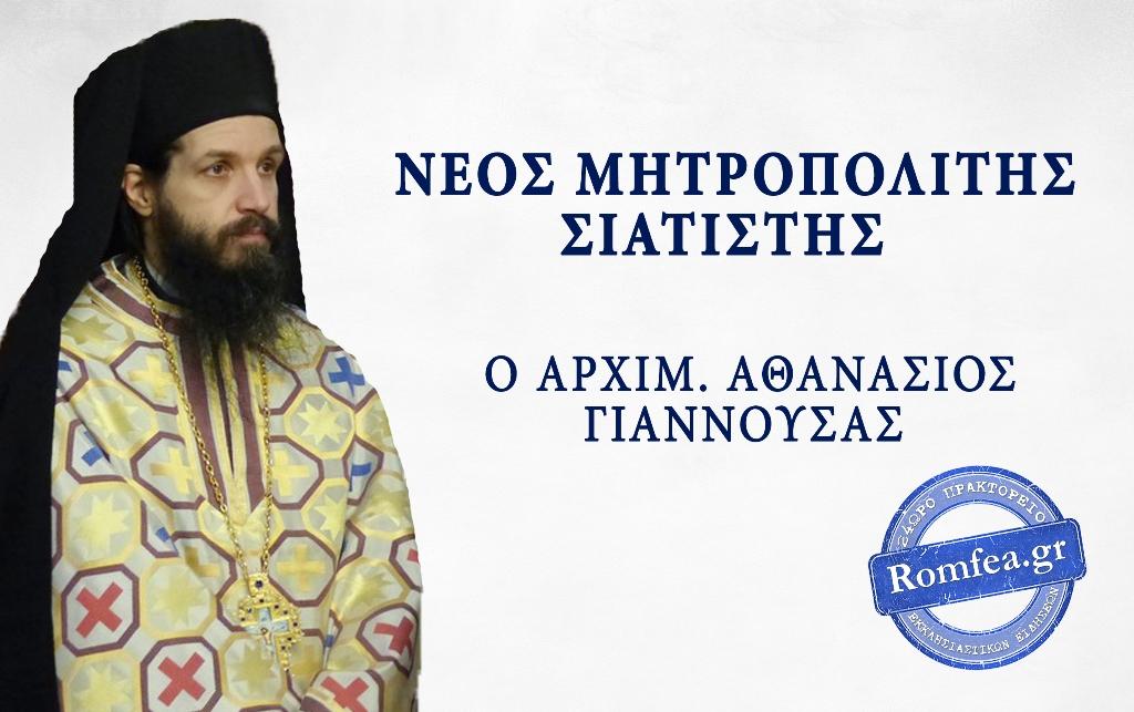 Athanasios Siatistis