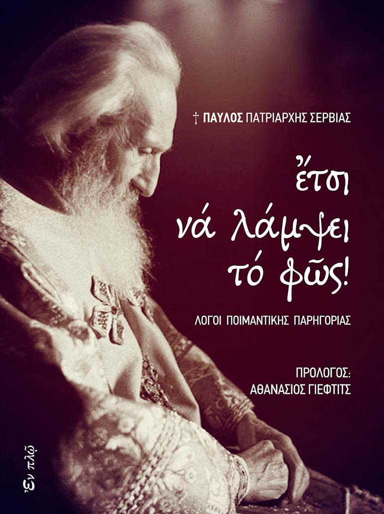 Νέα Κυκλοφορία: + Παύλος Πατριάρχης Σερβίας - Έτσι να λάμψει το φως!