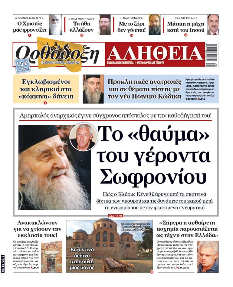 orthodoxi alitheia 1