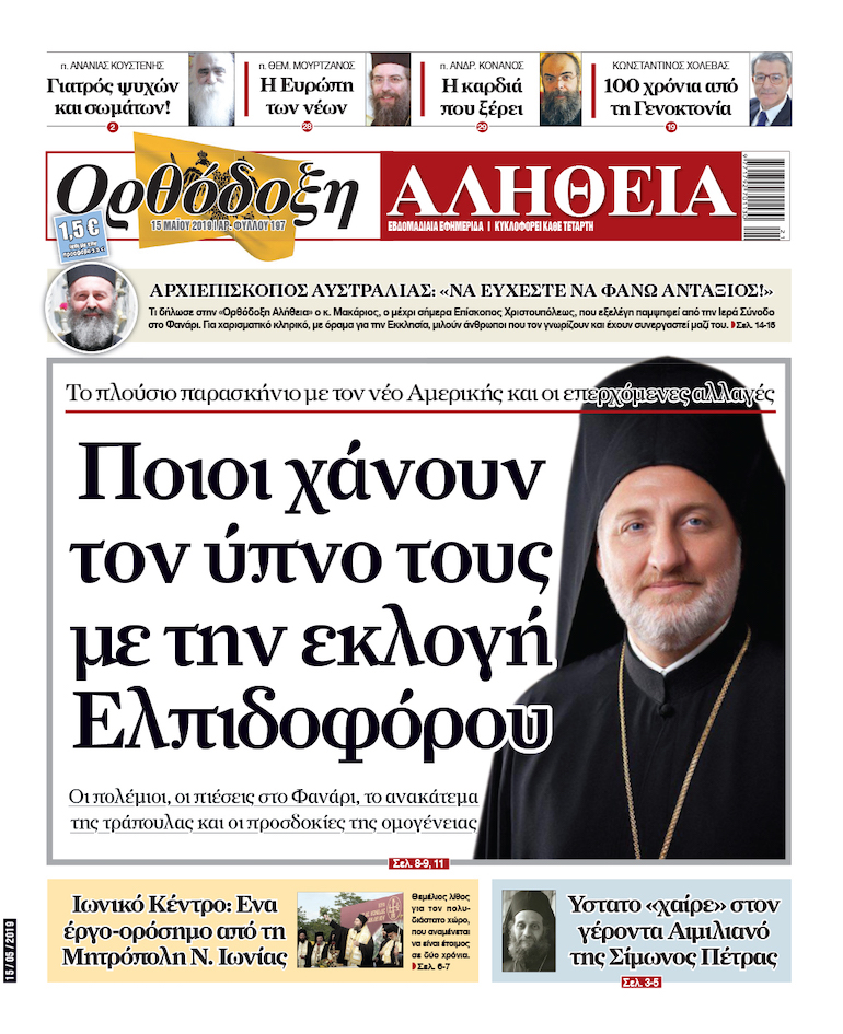 orthodoxi alitheia