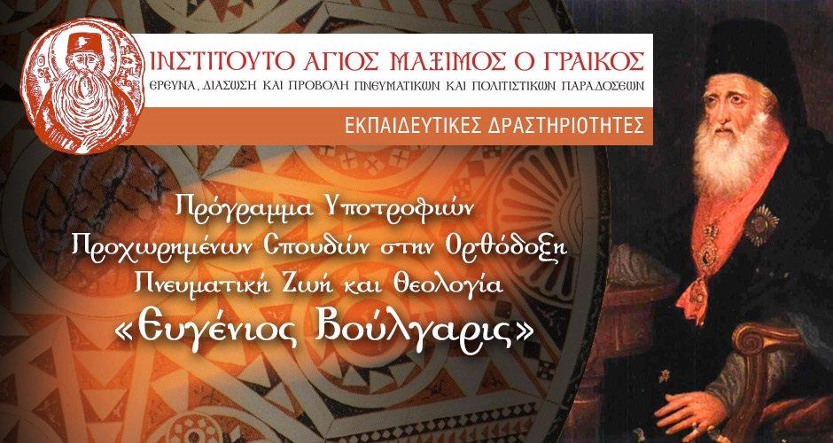 Ev Voulgaris Banner3 2