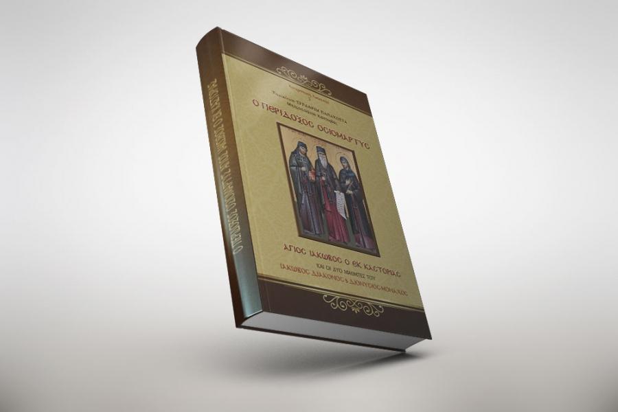 biblio katorias