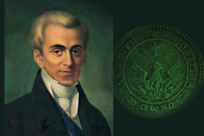 oannis Kapodistrias 2