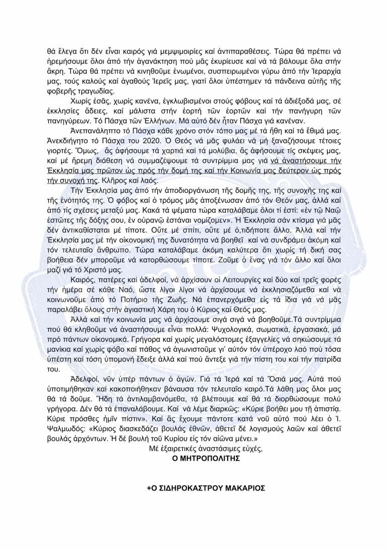 epistoli makarios 1
