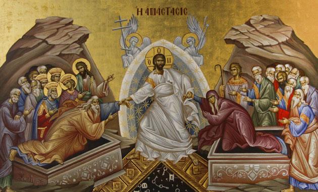 Η Ανάσταση δεν είναι μύθος