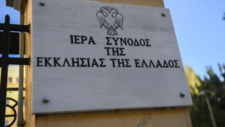 IERA SYNODOS PINAKIDA