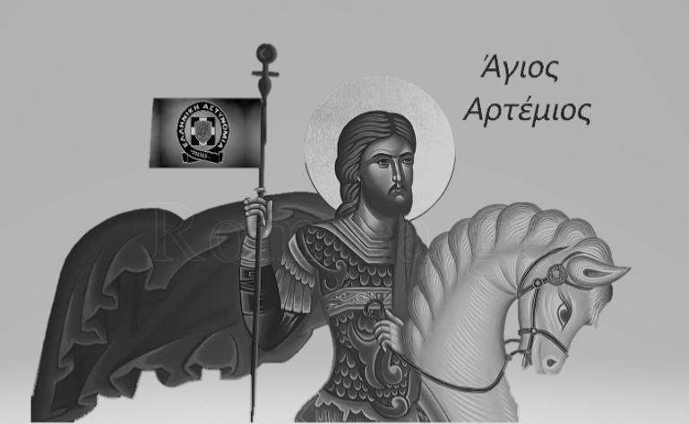 agios artemios keimeno 1