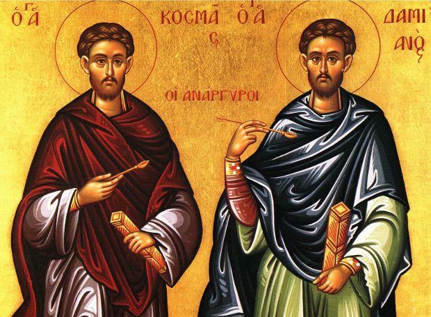 Agioi Anargyroi Kosmas Damianos