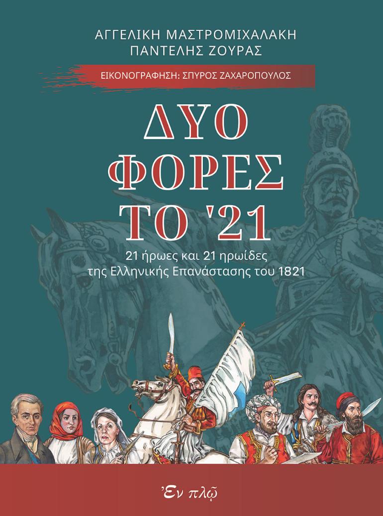 1821-2021: 200 χρόνια από την Ελληνική Επανάσταση