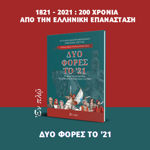 1821- 2021: 200 χρόνια από την Ελληνική Επανάσταση! Όλη η γιορτή σε ένα κουτί