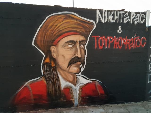 NIKITARAS
