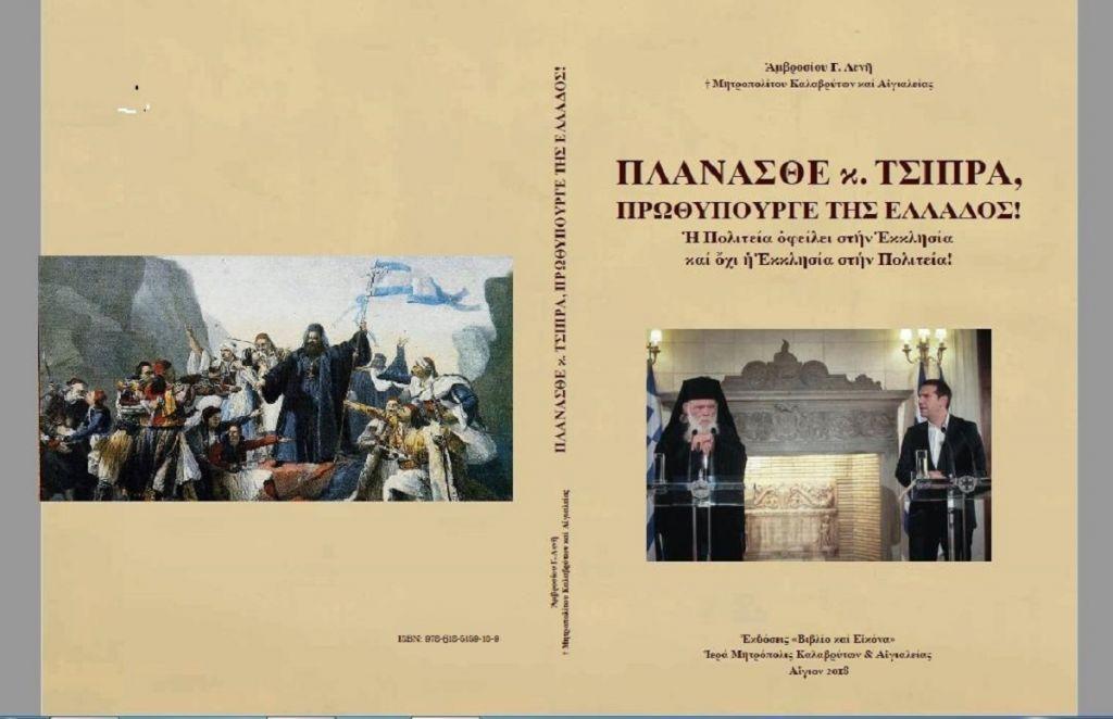 biblio kata tsipra